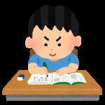 小学生に勉強をやる気にさせる方法!ちょっと実践してみたら予想外によかった!